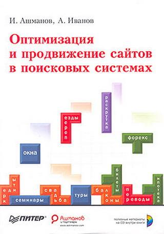 Ашманов продвижение сайта в поисковых системах скачать регистрация и продвижение сайта на яндексе